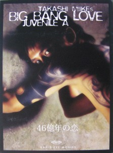 Big Bang Love, Juvenile A - Cover 1