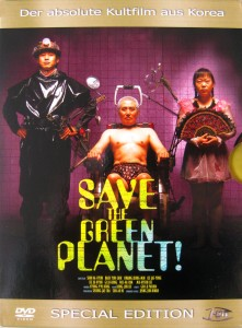 Save The Green Planet - Cover 1